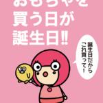 おもちゃを買う日が誕生日!!