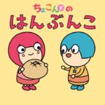 絵本「ちょこんずのはんぶんこ」発売予定